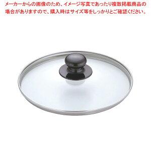 強化ガラス蓋 HO-1063 20cm【 フライパンカバー鍋ぶた 鍋カバー鍋ふた 鍋の蓋 フライパン蓋 】 【メイチョー】