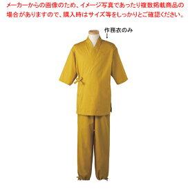 男女兼用 作務衣 H-2091 M (カラシ)【メイチョー】【厨房用品 調理器具 料理道具 小物 作業 】