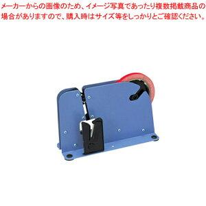 バッグシーラー BS-1150【 ラップ 保管 かぶせる 料理カッター 】 【 バレンタイン 手作り 】 【メイチョー】
