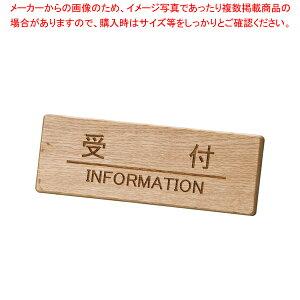 えいむ 木製フロントインフォメーション SI-111N 受付【メイチョー】【厨房用品 調理器具 料理道具 小物 作業 】
