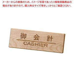 えいむ 木製フロントインフォメーション SI-111N 御会計【メイチョー】【厨房用品 調理器具 料理道具 小物 作業 】