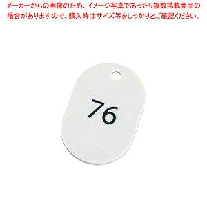 スチロール番号札(25枚入) 大 BF-51-WH(白) 【メイチョー】