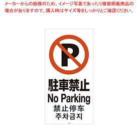 スタンドサイン120用面板 駐車禁止 94782-1 【メイチョー】