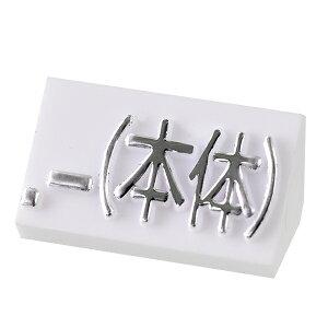 プライスキューブ補充用単品 L用 白/銀文字 本体 【メイチョー】