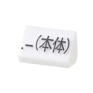 プライスキューブ補充用単品 M用 白/黒文字 本体 【メイチョー】