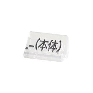ニュープライスキューブ補充用単品S用 透明/黒文字 .-(本体) 【メイチョー】
