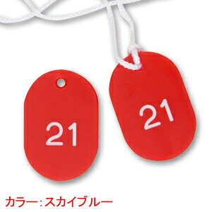 スチロールクロークチケットB型 (1〜50) スカイブルー 【メイチョー】