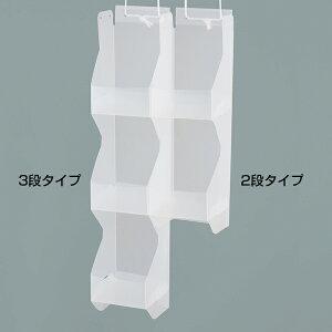 ハンディーハンガーボックス 2段 【メイチョー】
