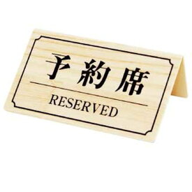 【まとめ買い10個セット品】シンビ 予約席 YK-3 (片面) 白木