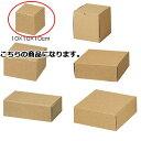 ナチュラルボックス10×10×10cm 10枚【 ラッピング用品 包装 ギフトラッピング 箱 ギフトボックス プレゼント 贈り物…