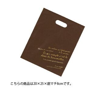 【まとめ買い10個セット品】 ブラウン ポリ 20×25×底マチ8cm 100枚【 ラッピング用品 包装 ラッピング袋 ポリ袋 レジ袋 カラー 消耗品 かわいい 業務用 】