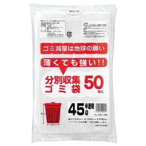 薄くても強いゴミ袋 半透明45L 50枚【 店舗運営用品 店内・店外備品 ゴミ箱・灰皿・すいがら入れ 薄くても強いゴミ袋 半透明 】【清掃用品 ゴミ袋 ごみ箱 掃除 分別 容量 クリーン クリーナ
