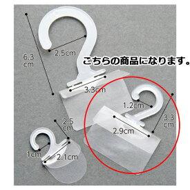 【まとめ買い10個セット品】 ワンタッチ フック M 180個【 ラッピング用 品 包装 ラッピング袋 透明袋 シースルー 内袋 消耗品 業務用 】