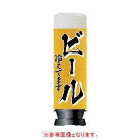 エア看板スリム型 ビール 取替用バルーン 1枚 【メイチョー】【 メーカー直送/後払い決済不可 】