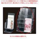 カタログケース 多段式パンフレット立てA4三折縦置き4段 カタログスタンド【店舗什器 カタログスタンド 卓上スタンド …