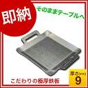 【即納 あす楽】 こだわりの極厚鉄板 プロ仕様 ステーキ皿 プレート 鉄板焼き ホルモン お好み焼き [9mm厚]卓上コン…