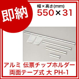 【即納 あす楽】 『 会計伝票 オーダークリッパー 』アルミ 伝票チップホルダー 両面テープ式 大 PH-1