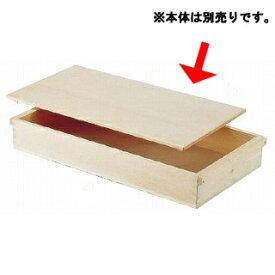 【 業務用 】【 番重 】 木製 餅箱用 蓋