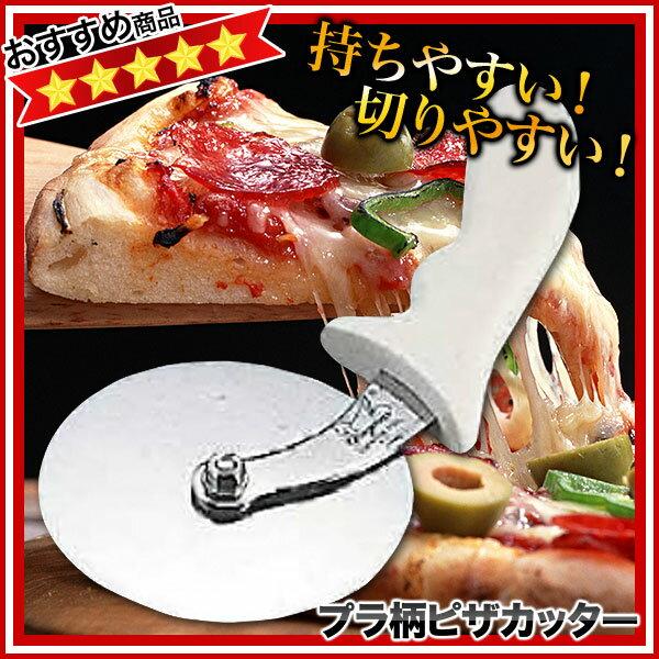 【 業務用 】【 ピッツァカッターピザカッター】ペガサス プラスチック柄ピザカッター P111
