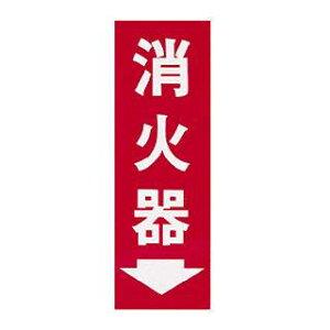 【まとめ買い10個セット品】消火器プレート粘着式 HI248-3【 防災グッズ 非常時用品 消火器ディスプレイ 】 【厨房館】