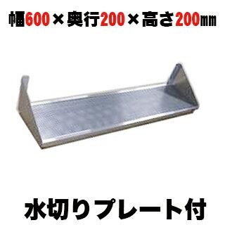 【 業務用 】東製作所 水切トレー付パンチング平棚 幅600×奥行き200×高さ200