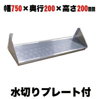 【 業務用 】東製作所 水切トレー付パンチング平棚 幅750×奥行き200×高さ200