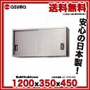 【 業務用 】東製作所 業務用ステンレス吊戸棚 AS-1200-450 1200×350×450
