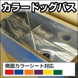 【 業務用 】 カラー ステンレス ドッグバス 900×600×1050 BG有 SUS430 赤【 メーカー直送/後払い決済不可 】【厨房館】