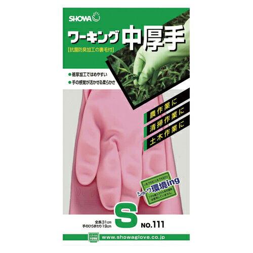 ワーキング中厚手 154026-09-13 ピンク 1双 ショーワ【厨房館】