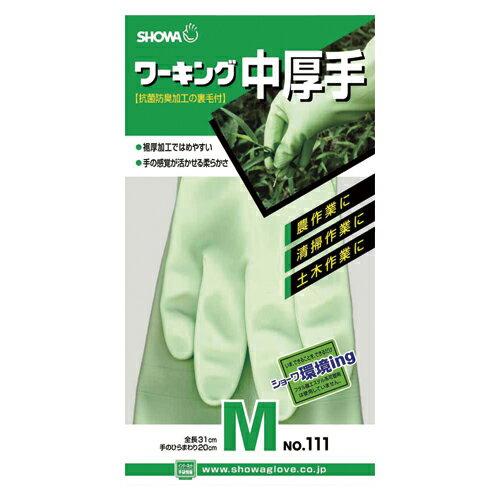 ワーキング中厚手 154026-09-15 グリーン 1双 ショーワ【厨房館】