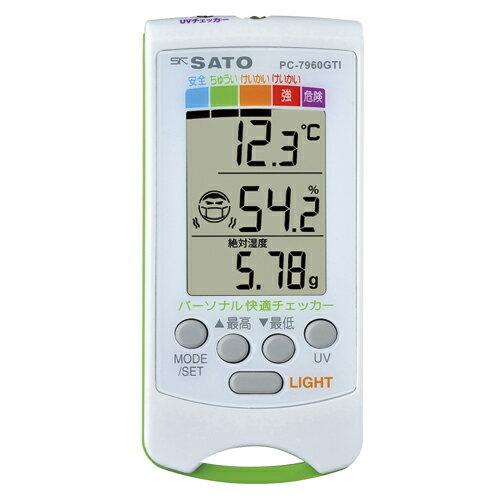 佐藤計量器 パーソナル快適チェッカー PC-7960GTI 1076-50 【厨房館】