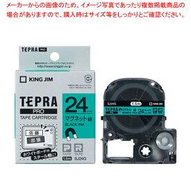 「テプラ」PRO SRシリーズ専用テープカートリッジ マグネットテープ 1.5m SJ24G 緑 黒文字 【厨房館】