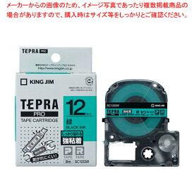 「テプラ」PRO SRシリーズ専用テープカートリッジ 強粘着ラベル 8m SC12GW 緑 黒文字 【厨房館】