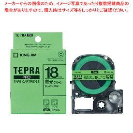 「テプラ」PRO SRシリーズ専用テープカートリッジ カラーラベル [蛍光色] 5m SK18G グリーン 黒文字 【厨房館】