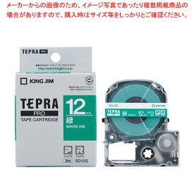 「テプラ」PRO SRシリーズ専用テープカートリッジ [ビビッド] 8m SD12G 緑 白文字 【厨房館】