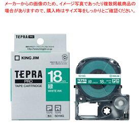 「テプラ」PRO SRシリーズ専用テープカートリッジ [ビビッド] 8m SD18G 緑 白文字 【厨房館】