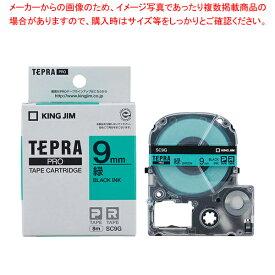 「テプラ」PRO SRシリーズ専用テープカートリッジ カラーラベル [パステル] 8m SC9G 緑 黒文字 【厨房館】