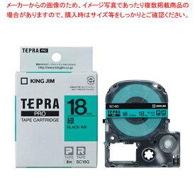 「テプラ」PRO SRシリーズ専用テープカートリッジ カラーラベル [パステル] 8m SC18G 緑 黒文字 【厨房館】