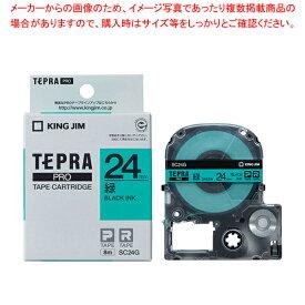 「テプラ」PRO SRシリーズ専用テープカートリッジ カラーラベル [パステル] 8m SC24G 緑 黒文字 【厨房館】