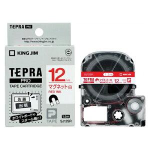 「テプラ」PRO SRシリーズ専用テープカートリッジ マグネットテープ 1.5m SJ12SR 白 赤文字 【厨房館】