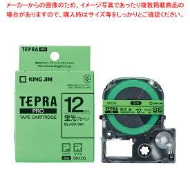 「テプラ」PRO SRシリーズ専用テープカートリッジ カラーラベル [蛍光色] 5m SK12G グリーン 黒文字 【厨房館】