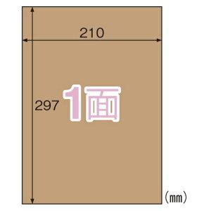 クラフト紙ラベル ダークブラウン ダンボール用 OPD862 【厨房館】