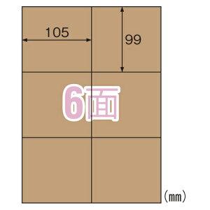 クラフト紙ラベル ダークブラウン ダンボール用 OPD3024 【厨房館】