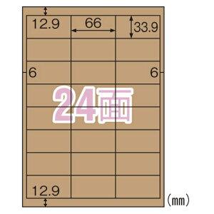 クラフト紙ラベル ダークブラウン ダンボール用 OPD3008 【厨房館】