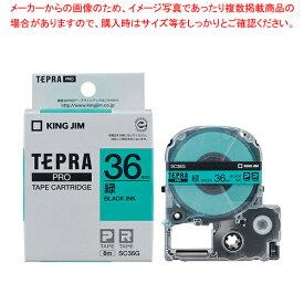 「テプラ」PRO SRシリーズ専用テープカートリッジ カラーラベル [パステル] 8m SC36G 緑 黒文字 【厨房館】