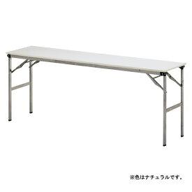 アイリスチトセ 折りたたみテーブル LOT 軽量メラミン天板 LOT-1845E-NA ナチュラル 【厨房館】