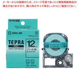 「テプラ」PRO SRシリーズ専用テープカートリッジ カラーラベル [パール] 8m SMP12G 緑 黒文字 【厨房館】