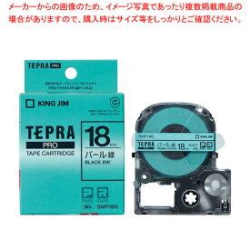 「テプラ」PRO SRシリーズ専用テープカートリッジ カラーラベル [パール] 8m SMP18G 緑 黒文字 【厨房館】