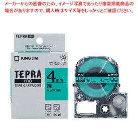 「テプラ」PRO SRシリーズ専用テープカートリッジ カラーラベル [パステル] 8m SC4G 緑 黒文字 【厨房館】