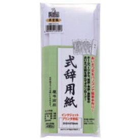 インクジェットプリンタ対応式辞用紙 GP-シシ11 【厨房館】